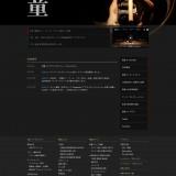KODO – 太鼓芸能集団 鼓童