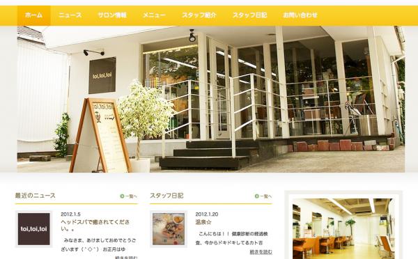 toi,toi,toi --新潟市の美容室トイ,トイ,トイ (20120123)