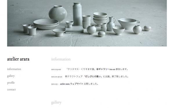 atelier arara (アトリエ・アララ) - 陶芸作家 荒澤聡子 (20120123)