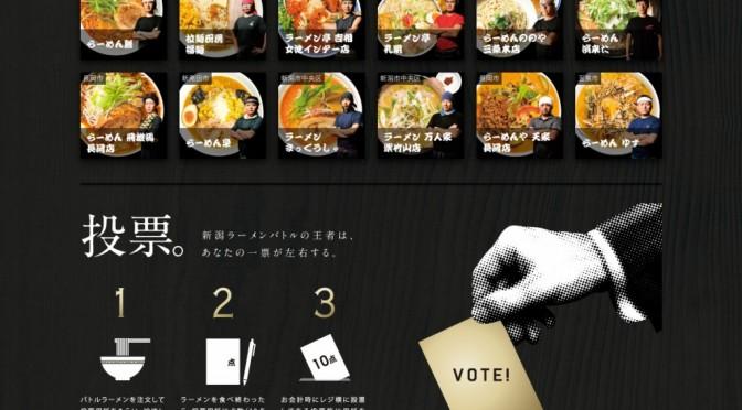 新潟ラーメンバトル2012---新潟ラーメンの名店-34店舗の頂点へ。