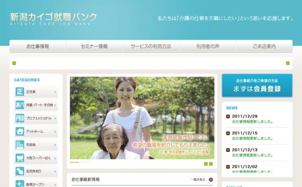 新潟の介護士の就職・転職支援。新潟カイゴ就職バンク (20120123)
