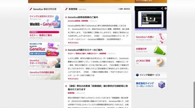 GeneXus---ジェネクサス---株式会社ウイング