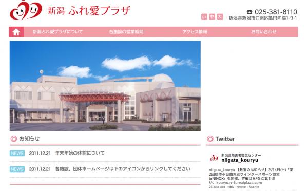 新潟ふれ愛プラザ (20120123)