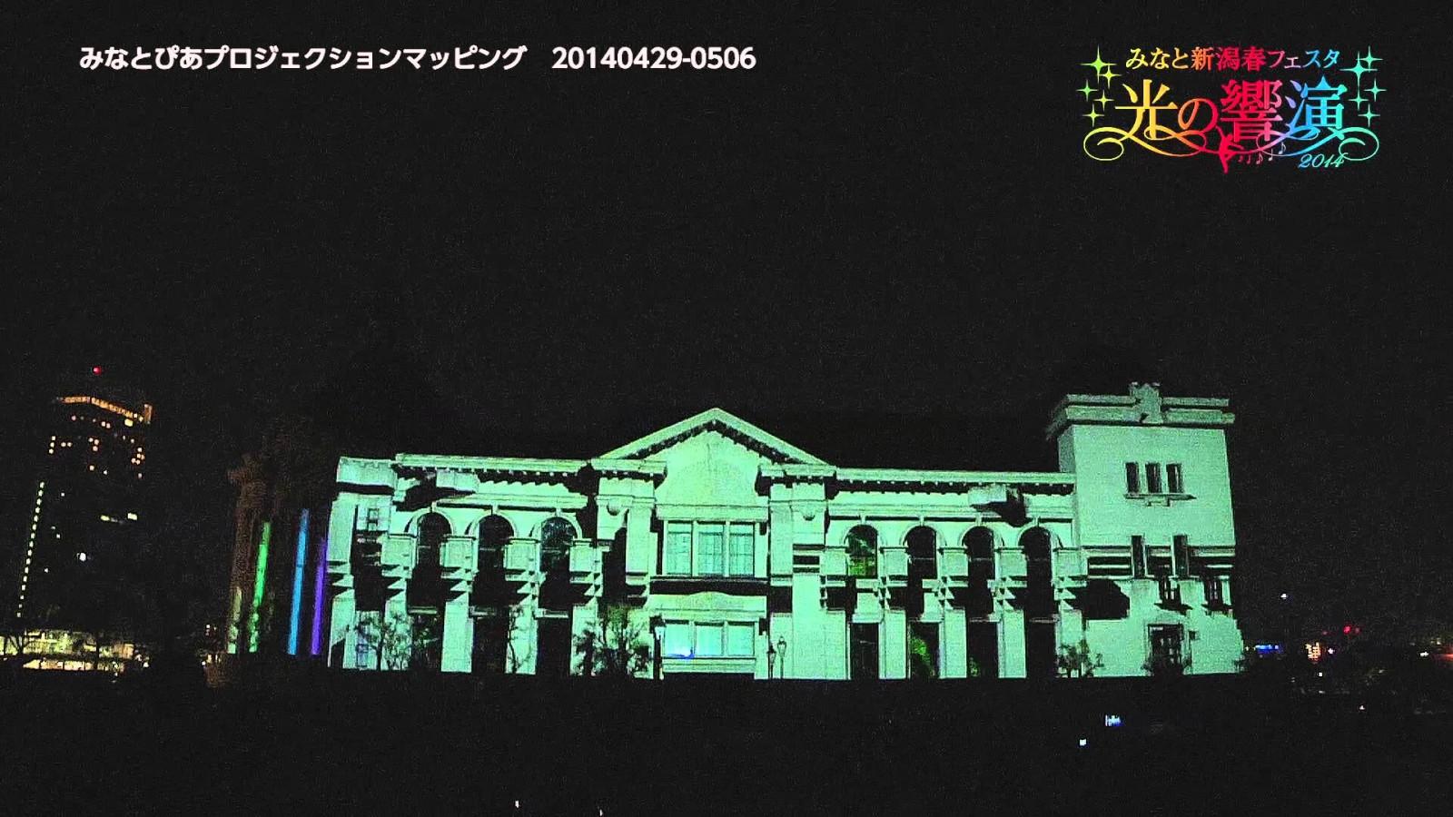 みなと新潟春フェスタ2014 みなとぴあプロジェクションマッピング