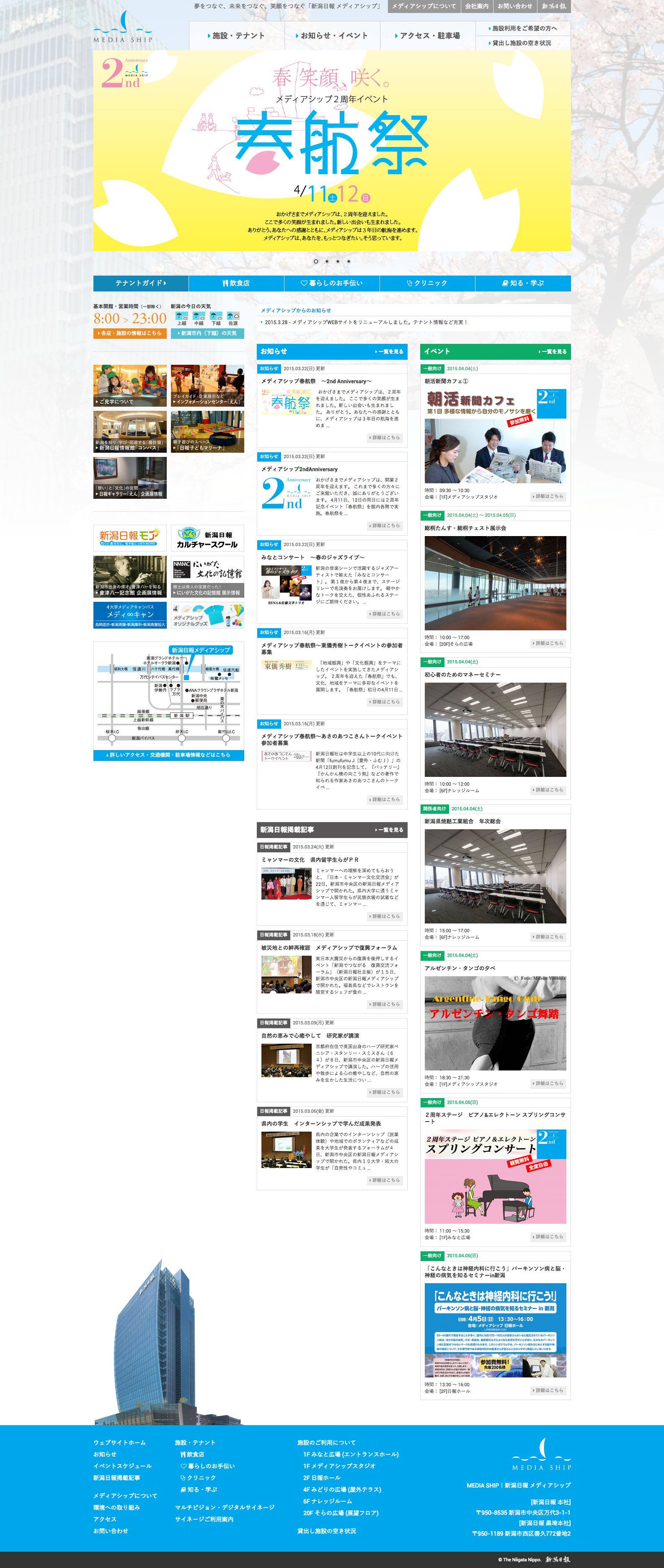 新潟日報 メディアシップ ウェブサイト 2周年リニューアル